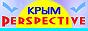 Информационно-развлекательный портал Perspective-Крым